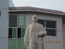 夏县人民医院