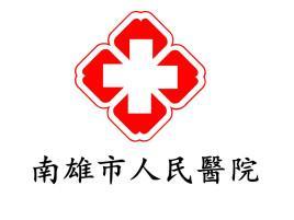 南雄市人民医院