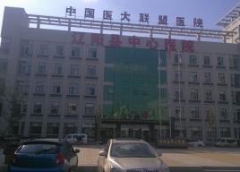 辽阳县中心医院