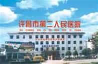 许昌市第二人民医院