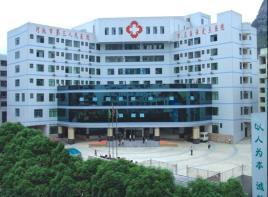 河池市第三人民医院