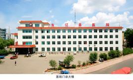 东辽县人民医院