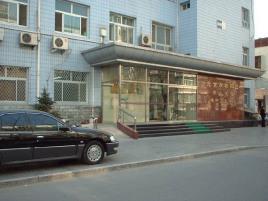 北京市朝阳区第三医院