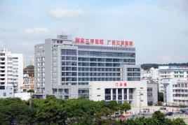 广西江滨医院