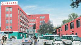 上海沪闵医院