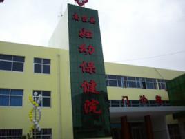 南召县妇幼保健院