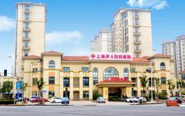 上海伊人妇科医院