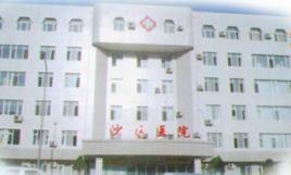 大连市沙河口区医院
