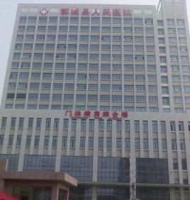 郓城县人民医院