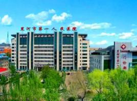 黑河市第一人民医院