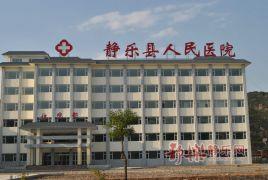 静乐县人民医院