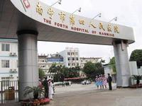 南宁市第四人民医院