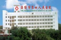 淄博市第四人民医院