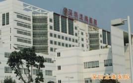 深圳龙珠医院
