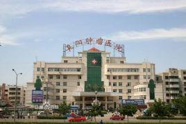 阜阳肿瘤医院