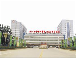 曹县人民医院
