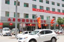 太原市迎泽区中医院