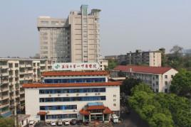 益阳市第一中医医院