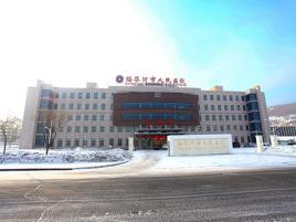 绥芬河市人民医院
