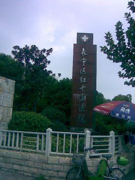 上海市长宁区中心医院