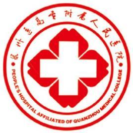 泉州医学高等专科学校附属人民医院