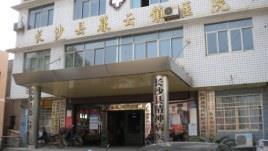 长沙县精神病医院