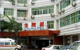 商水县人民医院