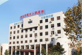 青岛市传染病医院
