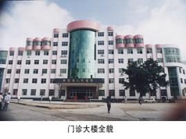 新丰县人民医院