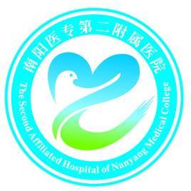 南阳医专第二附属医院