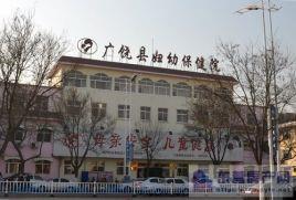 广饶县妇幼保健院