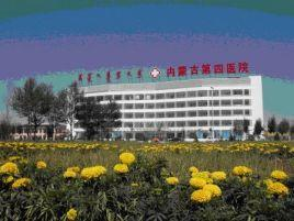 内蒙古自治区第四医院