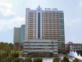 常州市第一人民医院