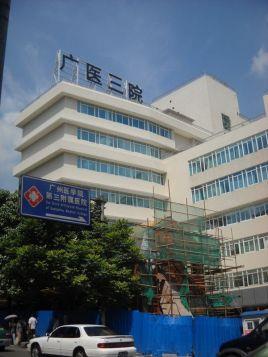 广州医学院第三附属医院