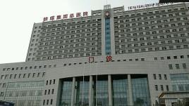 铁法煤业集团总医院