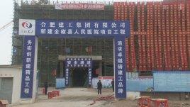 全椒县人民医院