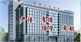 温县人民医院
