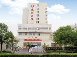 南京市建邺医院
