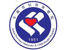 安徽省妇幼保健院