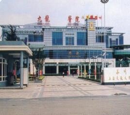 上海交通大学医学院苏州九龙医院