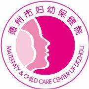 德州市妇幼保健院