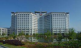 永康市第一人民医院