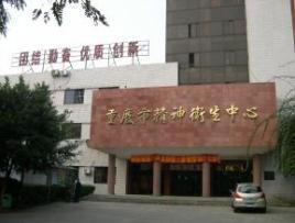 重庆市精神卫生中心