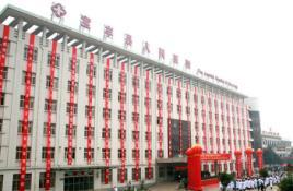 宝丰县人民医院
