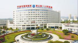 宁波市第四医院