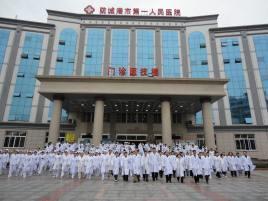 防城港市第一人民医院