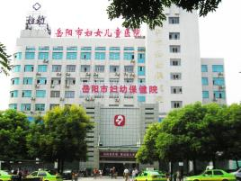 岳阳市妇幼保健院