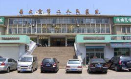荣成市第二人民医院