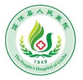 临沭县人民医院