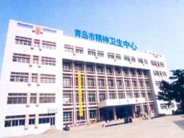 青岛市精神卫生中心